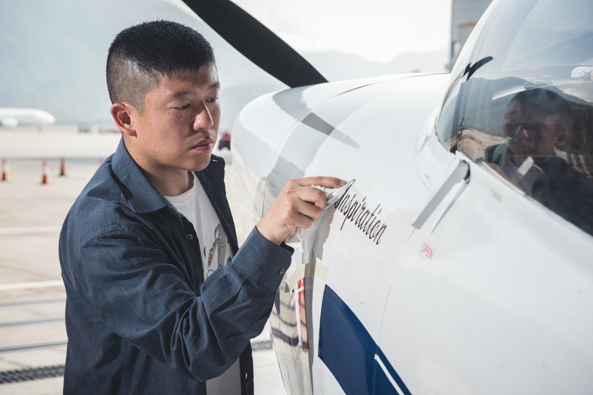 小型飛機命名為「Inspiration」,是希望藉此啟發年輕人追尋夢想。