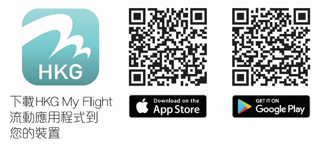 My Flight QR codes (640x292)