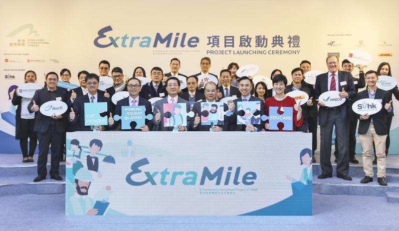 香港國際機場社區投資項目「EXTRA MILE里˙想高飛」日前舉行啟動典禮。