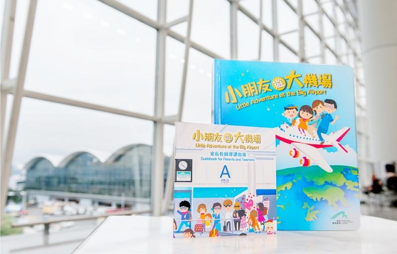 機管局首次出版的雙語兒童讀物《小朋友遊大機場》,讓讀者可以透過親子閱讀體驗,更深入認識機場。