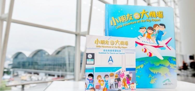 機場首本兒童圖書面世