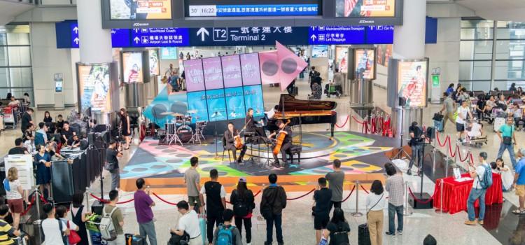 機場藝術音樂文化盛典