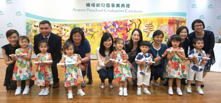 機場擴大幼園服務